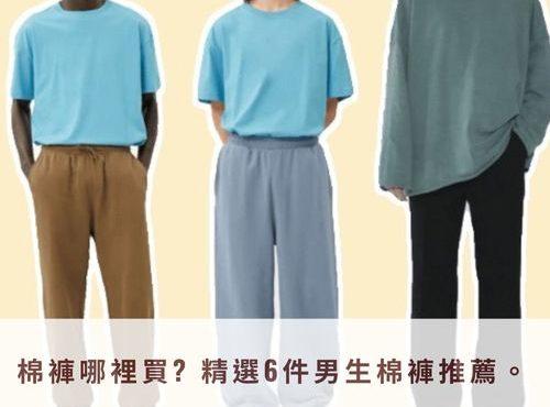 男生棉褲推薦