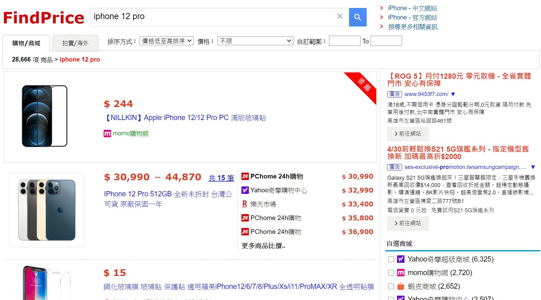 FindPrice 比價