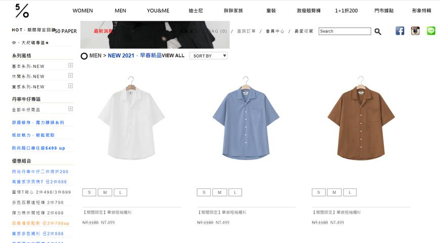 50%襯衫