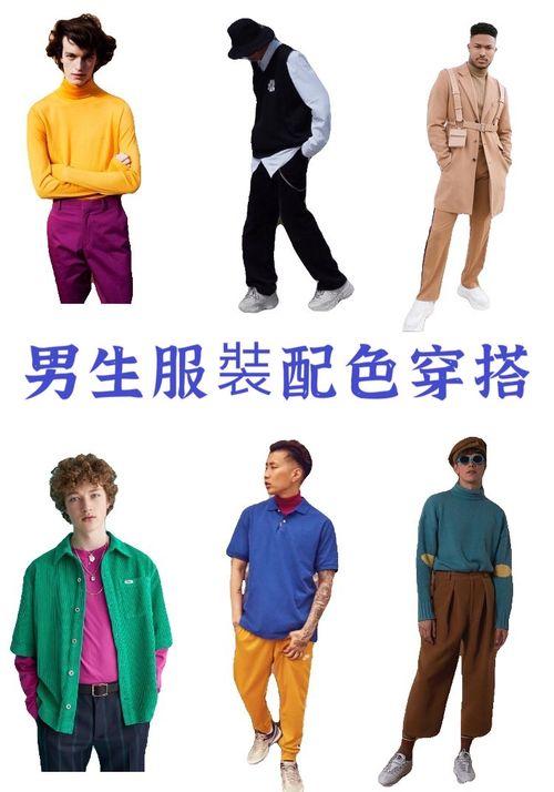 男生服飾配色穿搭