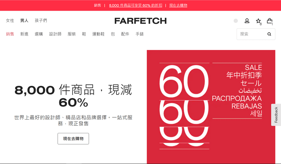 farfetch折扣