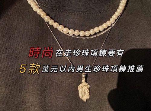 珍珠項鍊推薦