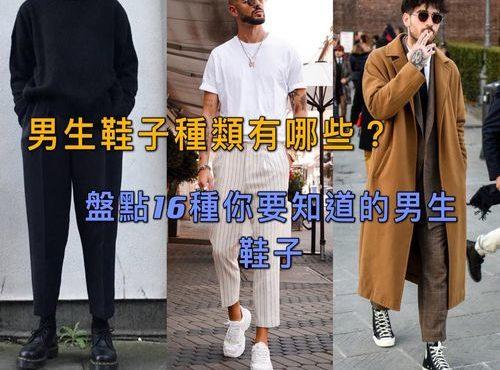 男鞋子種類