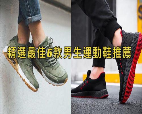 運動鞋推薦男