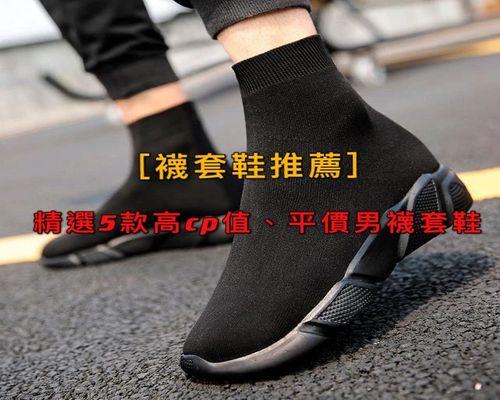 襪套鞋推薦