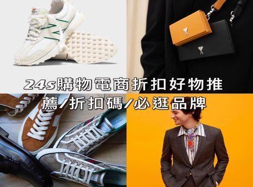 24S購物推薦