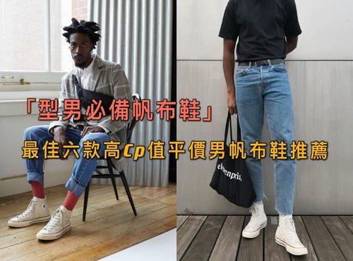 男帆布鞋推薦