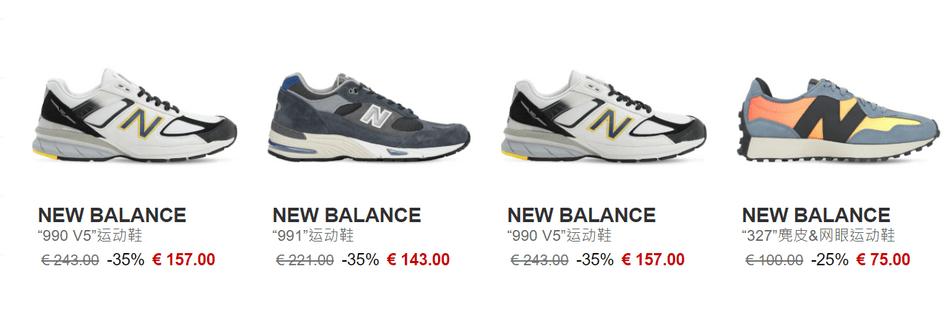 New Balance鞋子