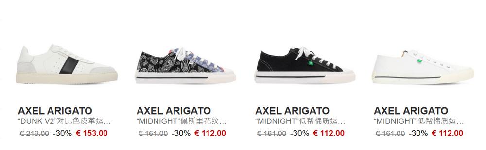 Axel Arigato 板鞋