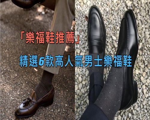 樂福鞋推薦男
