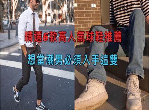 球鞋推薦男