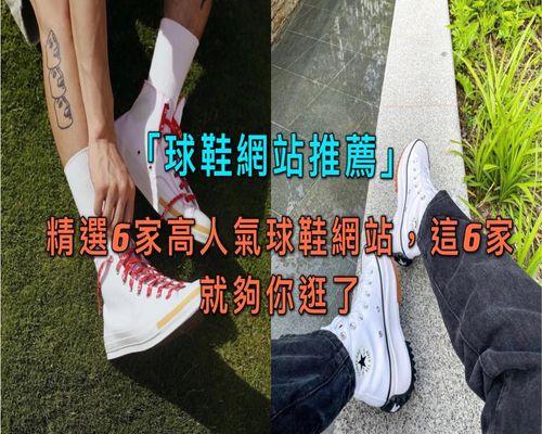 球鞋網站推薦