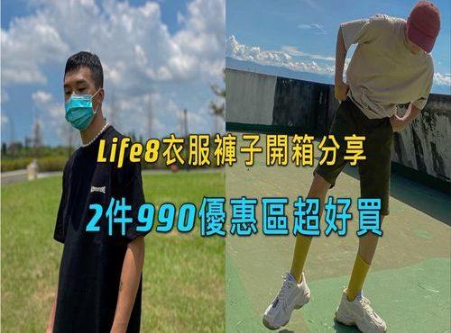 LIFE8衣服褲子開箱