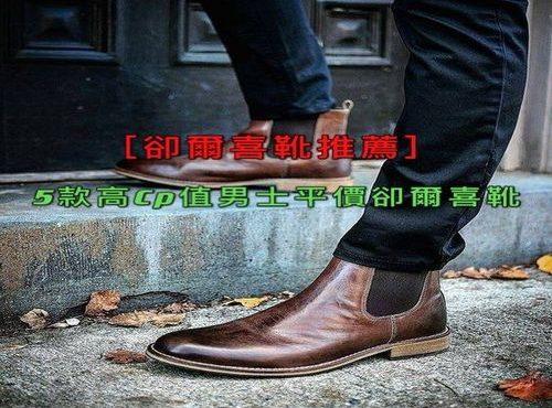 卻爾喜靴推薦