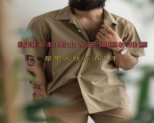 古巴領襯衫推薦